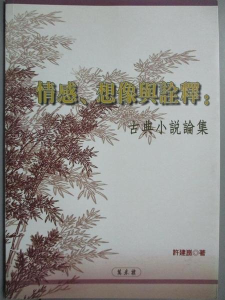 【書寶二手書T2/一般小說_A73】情感、想像與詮釋:古典小說論集_許建崑