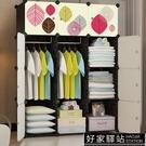 衣櫃 簡易衣櫃簡約現代經濟型臥室收納儲物櫃省空間塑料組裝掛衣櫥