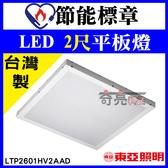 節能標章【奇亮科技】含稅 東亞 2尺31W LED平板燈 白光 LPT2601HV2AAD