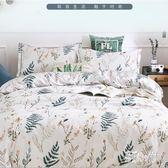 床包租四件套清新風1.8米床單被套宿舍學生單人裝 ys8132『易購3c館』