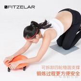 腹肌盤健腹輪男女通用萬向四輪健身器材減肚子卷腹滾輪腹肌盤 LH3061【3C環球數位館】
