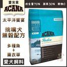 *WANG*愛肯拿ACANA【犬】太平洋饗宴 挑嘴犬無穀配方(多種魚+薰衣草)2kg
