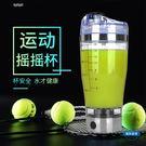 自動攪拌杯自動電動攪拌杯蛋白粉搖搖杯奶昔咖啡杯健身運動杯