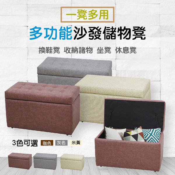 【IS空間美學】多功能收納沙發椅凳60公分(3色可選)
