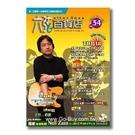 六弦百貨店 (34集)附CD+MP3