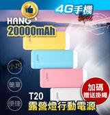 HANG露營燈行動電源T20 LED照明 20000mAh 手電筒 超輕薄 雙USB孔極速充電【4G手機】