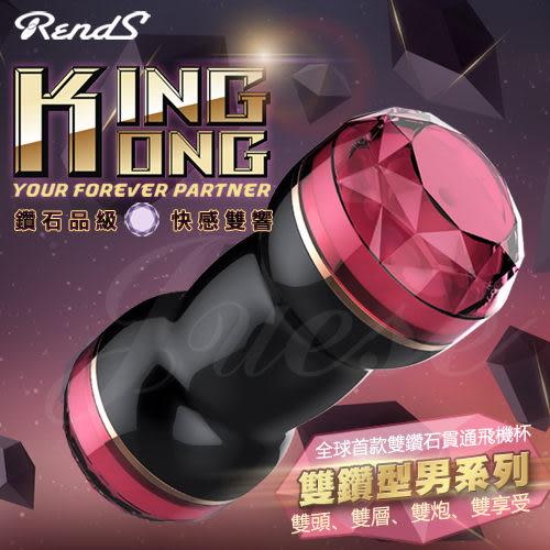 queen情趣用品 日本RENDS-雙鑽型雙穴超爽飛機杯自慰杯(陰唇+嘴唇)-酒紅色鑽 內有影片