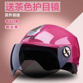 DFG摩托車頭盔男女通用電動車頭盔安全帽
