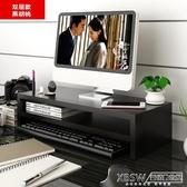 宜宸辦公室液晶電腦顯示器屏增高底座支架桌面鍵盤收納盒置物整理CY『新佰數位屋』
