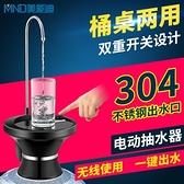 抽水器 桶裝水抽水器電動飲水機家用純凈水桶壓水器礦泉水桶自動上水器吸 MKS霓裳細軟