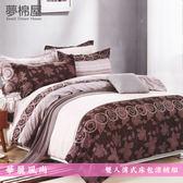 活性印染5尺雙人薄式床包涼被組-華麗風尚-夢棉屋