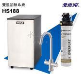 愛惠浦 雙溫加熱系統 HS188 單機版【水之緣】