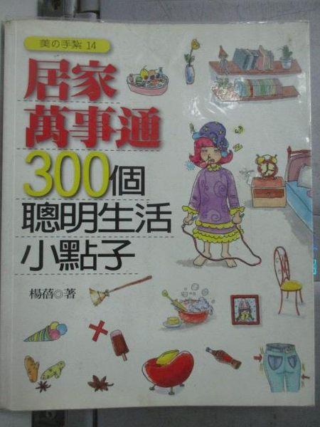 【書寶二手書T4/設計_ODD】居家萬事通-300個聰明生活小點子_楊蓓