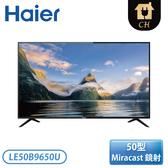[Haier 海爾]50型 4K HDR液晶顯示器 LE50B9650U