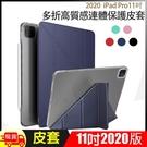 Apple蘋果iPad Pro 11吋2020版高質感多折保護皮套