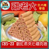 *~寵物FUN城市~*《雞老大 狗零食系列》CBS-23 蝦紅素夾心雞肉捲210g (添加卵磷脂,狗零食,犬用點心)