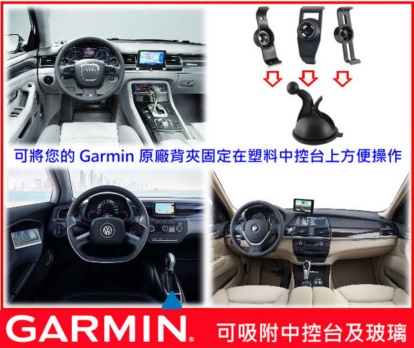 GARMIN  NUVI 57 1370T 1350 1450 1420 1480 1690 1300車用吸盤固定座導航架