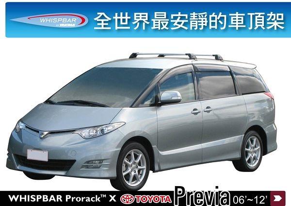 ∥MyRack∥WHISPBAR FLUSH BAR Toyota Previa 專用車頂架∥全世界最安靜的車頂架 行李架 橫桿∥