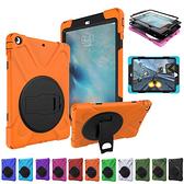 iPad Air 海盜王 Air3 Air2 Air1 蘋果 平板保護套 平板皮套 附背帶 附手帶 保護套 防水 防摔 支架