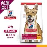 Hill s 希爾思 603796 成犬 雞肉與大麥 6.8KG 寵物狗飼料 乾糧 1-6歲成犬 送贈品【免運直出】