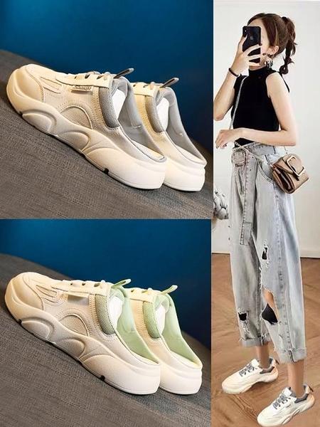 半拖鞋 女夏2021新款網紅半拖外穿時尚懶人小白鞋包頭透氣網紗帆布鞋【新品狂歡】