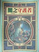 【書寶二手書T1/一般小說_GNW】暗之守護者_上橋菜穗子, 曾玲玲