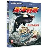 X萬獸探險隊Ⅱ:(11)海洋戰將  虎鯨VS雙髻鯊(附學習單)