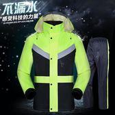 雨衣 雨衣雨褲套裝雙層防水電動車摩托車反光男女戶外騎行分體成人雨衣【滿一元免運】
