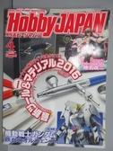 【書寶二手書T9/嗜好_PDS】Hobby Japan_2016/4_機動戰士鋼彈鐵血的…日文