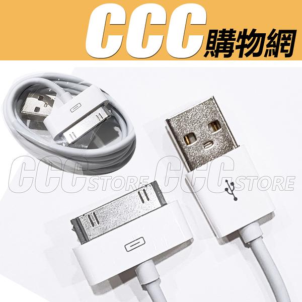 iPhone 4 4S 充電線 iPad 2 3 傳輸線 充電器 數據線 充電傳輸 30針