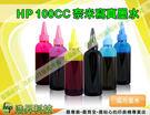 HP 100CC 黑色 奈米寫真填充墨水