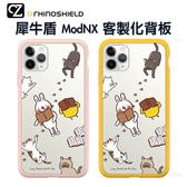 犀牛盾 懶散兔與啾先生 犀牛盾 Mod NX 客製化透明背板 iPhone 11 Pro ixs max ixr ix i8 i7 背板 一起午睡