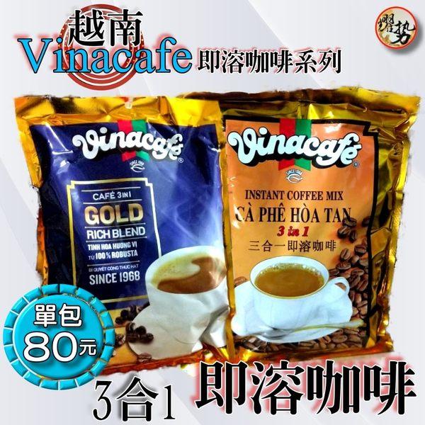 現貨 越南咖啡 G7 vina cafe三合一咖啡 20g*20包 金色濃郁/藍色香甜