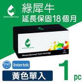 綠犀牛 for HP CE322A (128A) 黃色環保碳粉匣