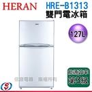 【信源】127公升【HERAN禾聯 雙門電冰箱】HRE-B1313