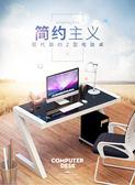 電腦桌凡積簡約現代 鋼化玻璃電腦桌台式家用辦公桌 簡易學習書桌寫字台 igo摩可美家