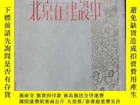 二手書博民逛書店罕見北京在建設中(1958年初版,精裝帶書衣)1614 北京市城
