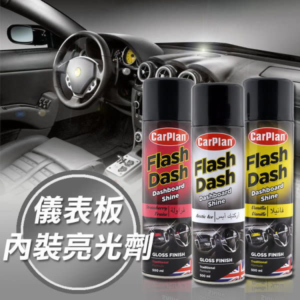 CarPlan卡派爾 Flash Dash儀表板內裝亮光劑【FDB771】