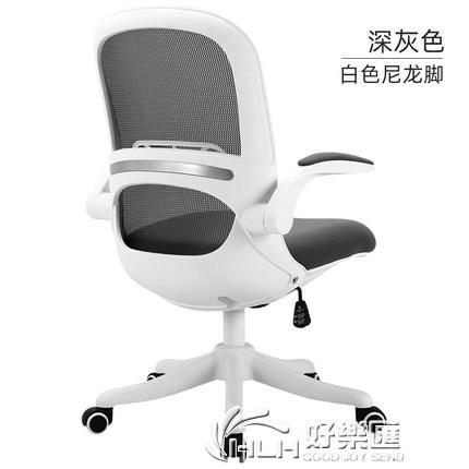 愛意森電腦椅家用學習椅辦公椅靠背書桌書房學生寫字升降座轉椅子 好樂匯