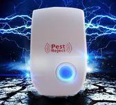 捕鼠器 黑科技多功能家用超聲波電子驅蚊驅蟲驅鼠老鼠乾擾器智慧科技能手 免運