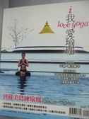 【書寶二手書T1/雜誌期刊_YDQ】我愛瑜珈7-泰國蘇美島深度放鬆紓壓瑜珈假期_相映文化編