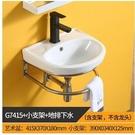 (G7415單盆 小支架) 掛牆式洗手盆櫃組合衛生間簡易洗臉盆迷你小戶型三角掛盆面盆