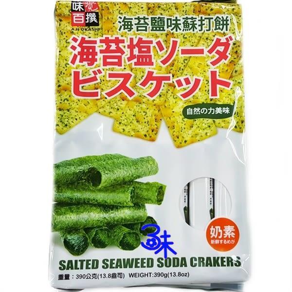 (馬來西亞)味覺百撰海苔鹽味蘇打餅 1包390公克 特價80元 【9555021803839】