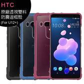 HTC U12+原廠透視雙料防震邊框殼