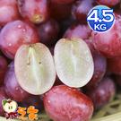 果之家 澳洲酸甜飽滿紅無籽葡萄1箱(4.5kg/箱)