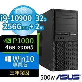 【南紡購物中心】ASUS 華碩 WS720T 商用工作站 i9-10900/32G/256G SSD+2TB/P1000 4G/W10P/500W/3Y