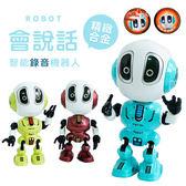 學說話錄音合金機器人 錄音機器人 玩具 說話玩具