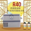 【Opure 臻淨 】R40 德國壓縮機露營車用冰箱