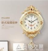 北極星歐式鐘表創意掛鐘搖擺時尚個性掛表靜音客廳時鐘石英鐘家用 NMS名購居家