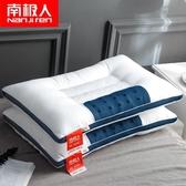 南極人全棉決明子枕頭單人蕎麥皮護頸椎枕雙人枕芯一對裝成人家用 陽光好物